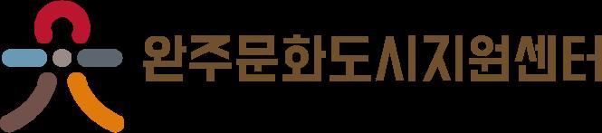 완주문화도시추진단