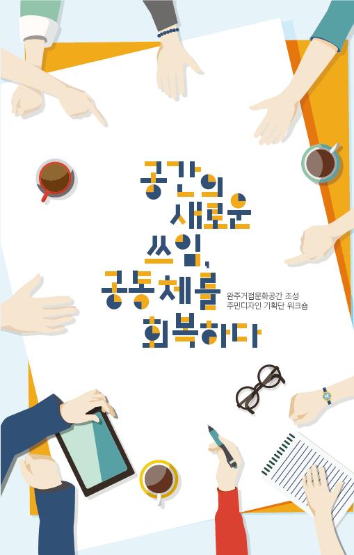 [결과자료집] 주민디자인기획단 자료집