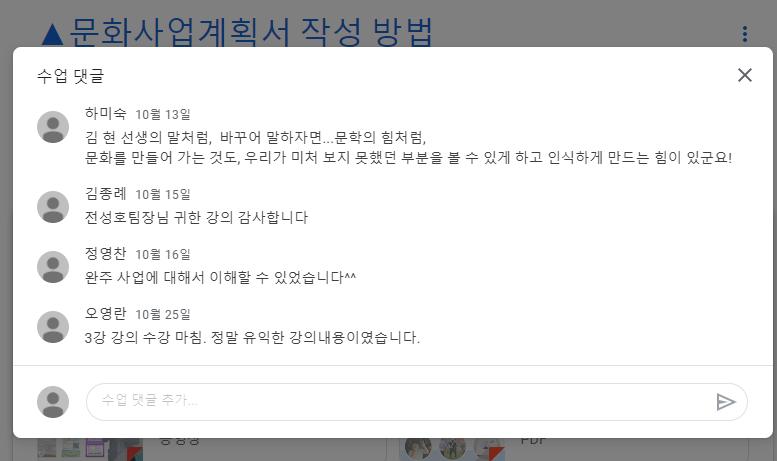 [완주 컬처메이커즈 스쿨] 기본교육, 심화교육 진행 중!