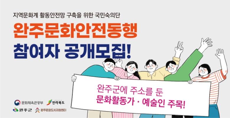 군민숙의단