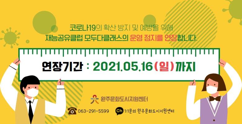 재능공유클럽 모두다클래스 운영중지 연장(2)