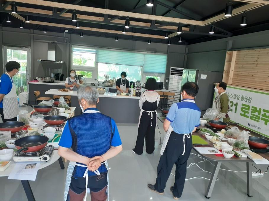 로컬푸드를 활용한 요리교실